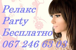 Релакс Party